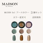 MAISON アースカラージェル3個セット