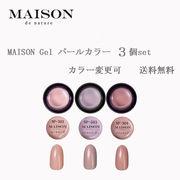 MAISON パール カラージェル3個セット