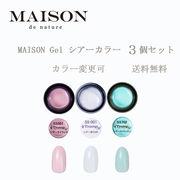 MAISON シアーカラージェル3個セット