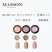 MAISON オフィスカラージェル3個セット