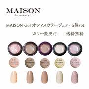 MAISON オフィスカラージェル5個セット