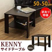 【訳有り アウトレット品】KENNY サイドテーブル 50×50 WAL