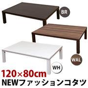 【離島発送不可】【日付指定・時間指定不可】NEW ファッションコタツ 120×80 BR/WAL/WH