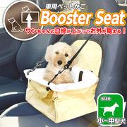 シートに固定してワンちゃんも安心■安全にペットとおでかけ♪■小型犬用車用ペットかご■