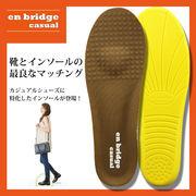 【インソール】靴とインソールの最良なマッチング!カジュアルインソール EBI-82CASUAL INSOLE