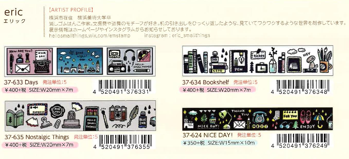 パピアプラッツ【Papier Platz】デザイナーズ マスキングテープ eric(エリック)4種