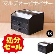 【在庫処分品 SALE】マルチオーガナイザー BK