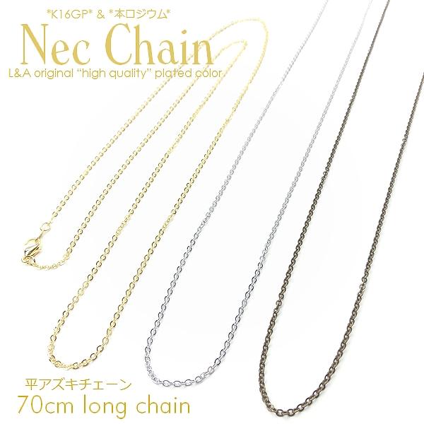 ★L&A original chain★ネックチェーン★最高級鍍金◆平あずき・超ロング◆