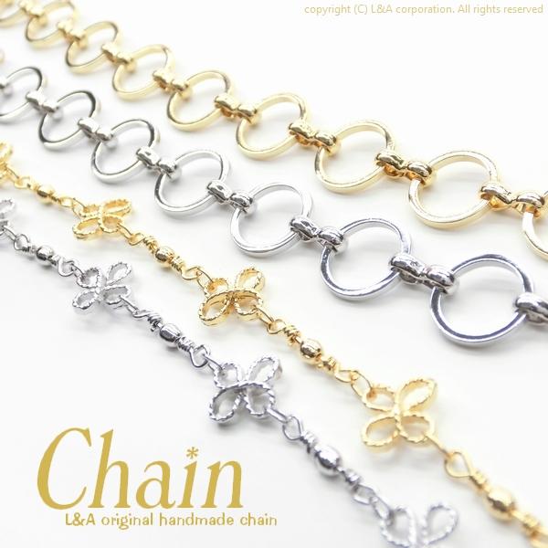 ★L&A original chain★切り売り★バッグチェーンにも◎★最高級鍍金★ハンドメイドチェーン★