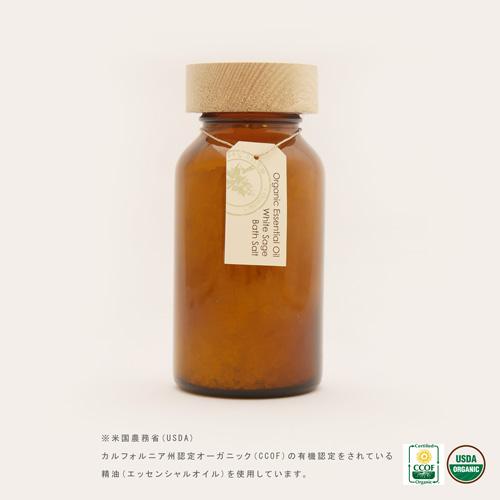 アロマレコルト エッセンシャルオイル バスソルト arome recolte essential oil bath salt
