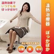 (58217)温熱治療器ぽっかぽか 【送料無料】※北海道・沖縄・離島不可