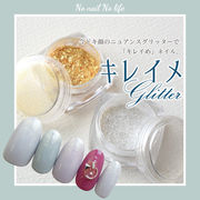 ネイル【新発売】キレイメグリッター 2色 今時ニュアンスなキラキラネイル♪ ジェルに混ぜても◎