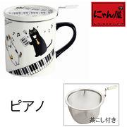 「にゃん屋」★ミュージックキャット蓋付マグカップ ピアノ(1個箱入り)