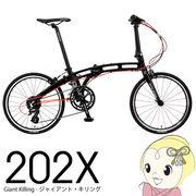 【メーカー直送】 202X ドッペルギャンガー 202X Giant Killing 20インチ(451) ライトウェイトフォール