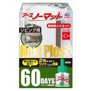 ノーマットワイドNEXTPLUS+60日リビング用 【 アース製薬 】 【 殺虫剤・ハエ・蚊 】