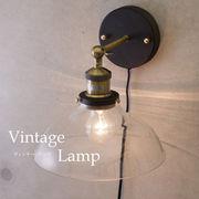 ヴィンテージウォールランプ[W146]LED電球対応★