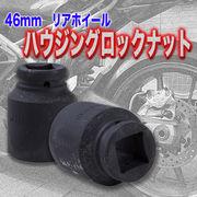 46mm リアホイール・クラッチハウジングロックナットソケット