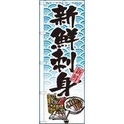 のぼり屋工房 のぼり 新鮮刺身 60×180cm
