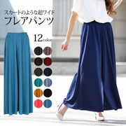 【即納】【レディース】全12色!スカートのようなワイドフレアロングパンツ![kmb0032]