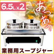 湯煎式スープジャー6.5L