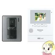 VL-SE25X パナソニック 2.7型 テレビドアホン (工事店モデル) 【電源直結式】