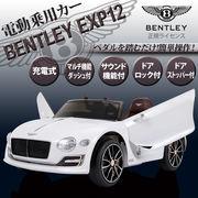 電動乗用カー ベントレーEXP12