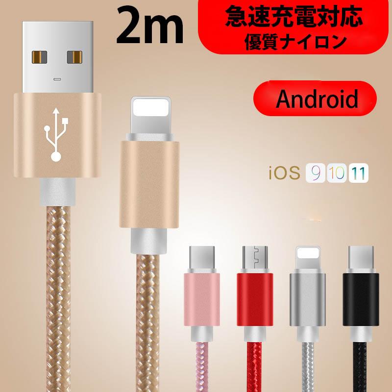 2m【一部即納】micro-usb android ケーブル 工場直接取引!急速充電 データ転送 USB コード アルミニウム