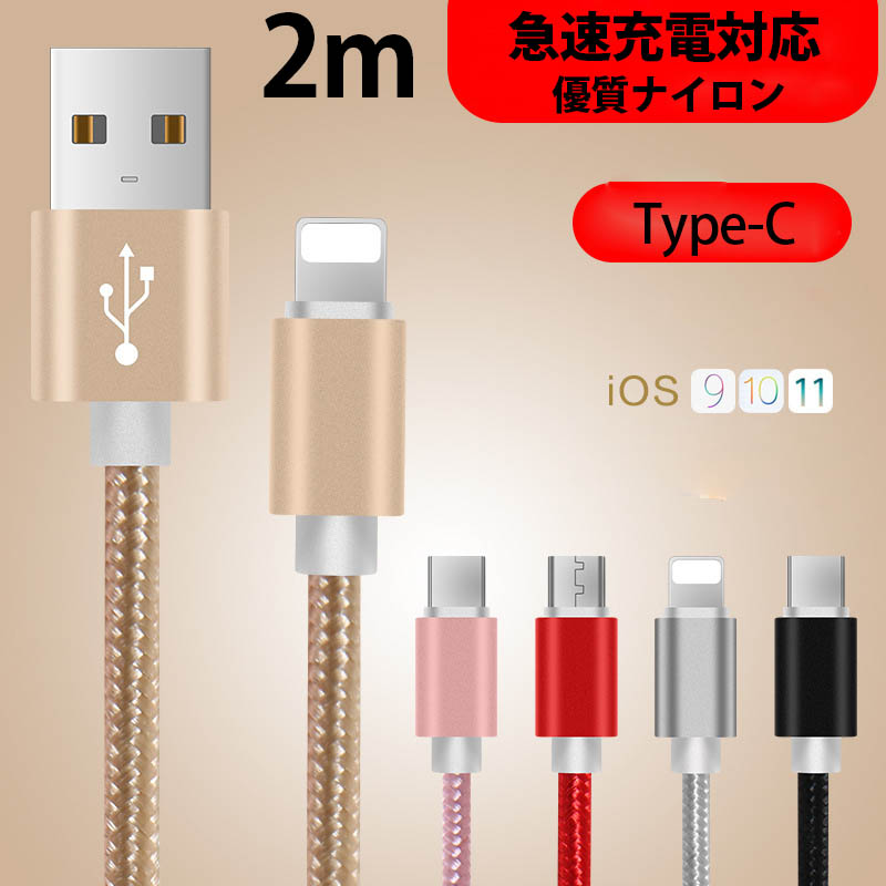 激安2m 【一部即納】type-c ケーブル 急速充電 データ転送 USB コード スマホ 工場直接取引