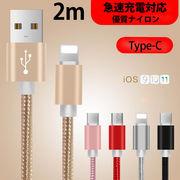 2m type-c ケーブル 急速充電 データ転送 USB コード アイフォン アルミニウム合金コネクタ 激安