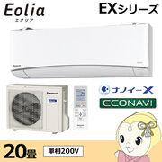 CS-EX638C2-W パナソニック ルームエアコン20畳 EXシリーズ 単相200V Eolia クリスタルホワイト