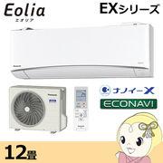 CS-EX368C-W パナソニック ルームエアコン12畳 EXシリーズ Eolia クリスタルホワイト