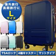 スーツケース キャリーケース キャリーバッグ Lサイズ 大型 かわいい おしゃれ ビジネス 旅行