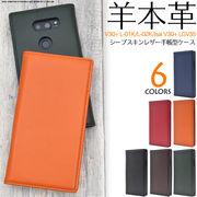 V30+ L-01K/JOJO L-02K/isai V30+ LGV35用シープスキンレザー手帳型ケース