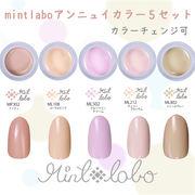 mint-laboアンニュイカラー選べるカラージェル5個セット