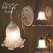 【LED電球対応】E26/水雷型★クラシカルウォールランプ 【1灯】イザベラ★