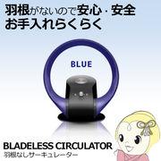 [予約 4月上旬以降]VS-S60-BL ベルソス 羽根なしサーキュレーター BLADELESS CIRCULATOR [ブルー]