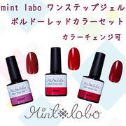 mintlabo ワンステップジェル ボルドーカラー 選べる3色セット