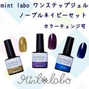mintlabo ワンステップジェル ノーブルネイビー 選べる3色セット