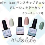 mintlabo ワンステップジェル グレージュ 選べる3色セット