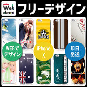 Web deco スマホケース 【iPhoneX】 フリーデザイン オーダーメイド