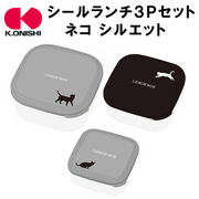 ■大西賢製販■ シールランチ3Pセット  ネコ シルエット