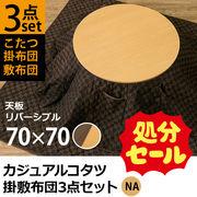 【在庫処分品 SALE】カジュアルコタツ 70Φ(円形) 掛け敷き布団 3点セット NA