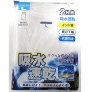 【春夏売れ筋定番】紳士 鹿の子 『吸水速乾』 ランニングシャツ 2枚組