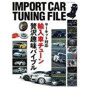 【雑誌】IMPORT CAR TUNING FILE