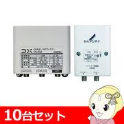 お買い得【10台セット】CU43A DXアンテナ BS/CS/UHF用ブースター 33dB/43dB共用形 屋外用(同等品 GCU43