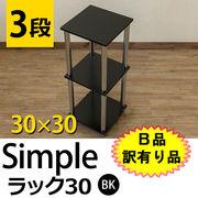 【B品 訳有り品】Simpleラック30・3段 BK