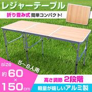 折り畳み式アウトドアテーブル1815【木目】