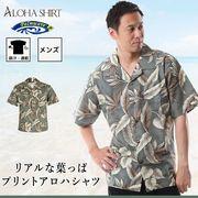 グリーンCollar。椰子の葉の柄。上品なコットン100%素材 ココナッツボタン アロハシャツ