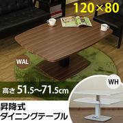 【佐川・離島発送不可】昇降式ダイニングテーブル 120×80 WAL/WH