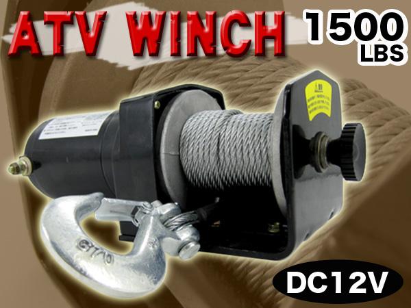 電動ウィンチ 1500LBS